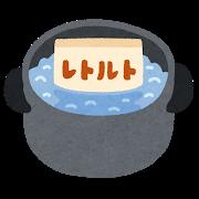 cooking_retoruto_food.png