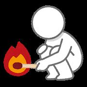 figure_fire_tsukeru.png
