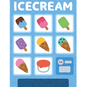 icecream_jidou_hanbaiki.png