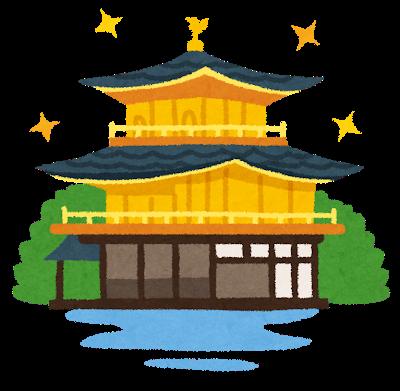 kankou_kinkakuji.png